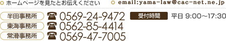 ホームページを見たとお伝えください 半田事務所 0569-24-9472 東海事務所 0562-85-4414 お問合せ 受付時間 平日 9:00~17:30